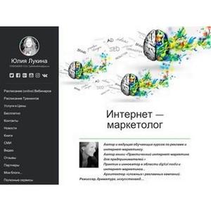 Понять клиента и опережать его запросы научит всех желающих интернет-маркетолог Юлия Лукина