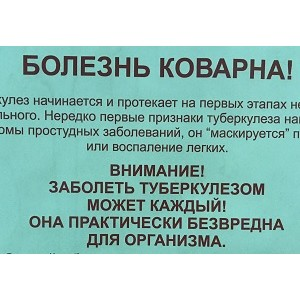 Больница в Челябинской области попала в рейтинг нелепых объявлений конкурса ОНФ