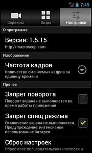 MACROSCOP ������ ��� Android: �������� ��� �������� �� ����� ����� ����