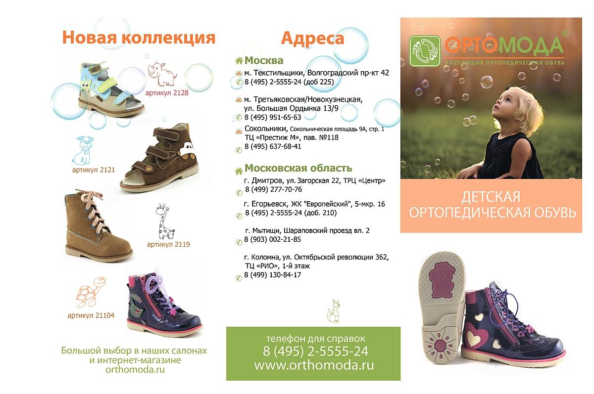 Детская ортопедическая обувь «Первые шаги», производства «Ортомода» в городе Егорьевск