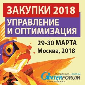 """Форум """"Закупки 2018 - Управление и оптимизация"""""""
