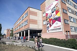 СГОК помог образовательным учреждениям города подготовиться к учебному году
