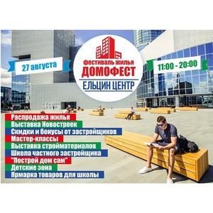 27 августа в Екатеринбурге стартует уральская версия реалити-шоу «За стеклом»