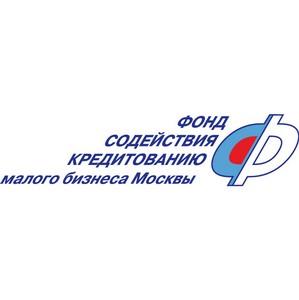 55 млрд руб. привлекли предприниматели Москвы под поручительства Фонда содействия кредитованию