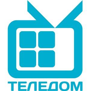 «ТелеДом» — первый мультиформатный канал из Санкт-Петербурга