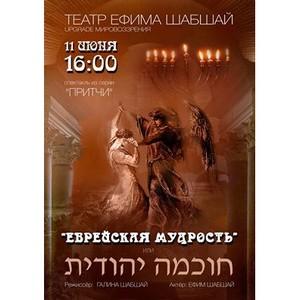«Еврейская мудрость» - премьера спектакля!