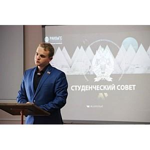 В Дзержинском филиале РАНХиГС выбрали нового председателя Студенческого совета