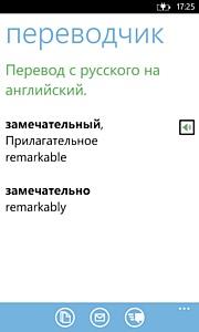 Translate.Ru �������� ���������� ��� Windows Phone 8