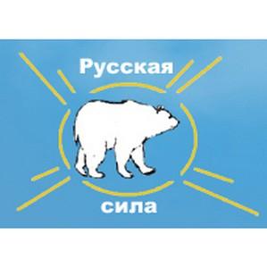 """Успешное начало года для компании """"Русская сила"""""""