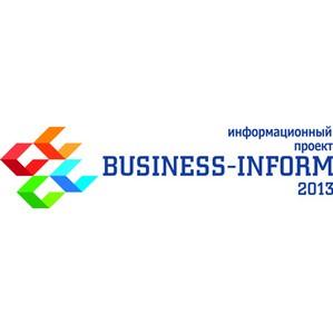 Международная выставка «Business-Inform 2013» завершена.  «Business-Inform 2013» продолжается.