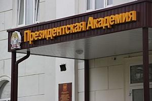 В Дзержинском филиале РАНХиГС определили уровень психологического комфорта в студенческой среде