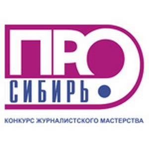 Более 100 средств массовой информации Сибири подали заявки для участия в VIII конкурсе «Сибирь.Про»