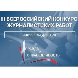 Лауреатами конкурса Фонда ОНФ «Правда и справедливость» стали 11 журналистов из Челябинской области