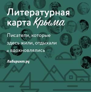 Какие имена ассоциируются у читателя с Крымом?