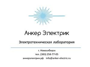 Услуги электротехнической лаборатории в Новосибирске - залог безопасной работы электрооборудования