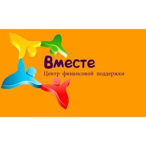 """Центр финансовой поддержки """"Вместе"""" запустила новый сайт"""