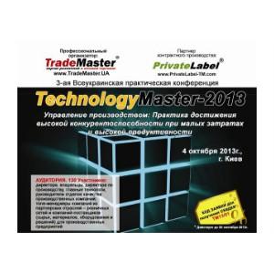 TechnologyMaster-2013: как управлять производством на высоком уровне эффективности