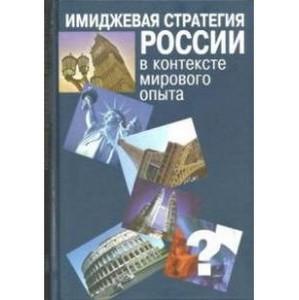 Имиджевая стратегия России в контексте мирового опыта представлена в одноименной книге