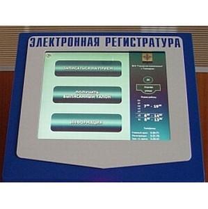 Работа электронной регистратуры Белгородской области вызывает нарекания