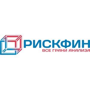 «Рискфин» — новый российский лидер систем финансового анализа и риск-менеджмента