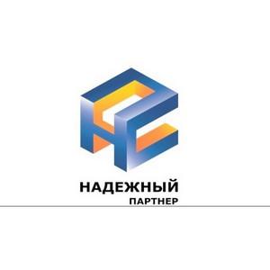 Дмитрий Аржанов вошел в организационный комитет проекта «Надежный партнер»