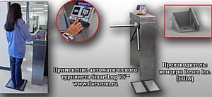 ������� ������������� � ���������� �������� � EPA-���� SmartLog V5�