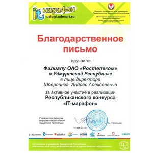 Ростелеком выступил партнером церемонии награждения победителей конкурса IT-марафон