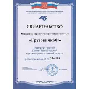 «ГрузовичкоФ» начал представлять интересы бизнеса в Торгово-промышленной палате