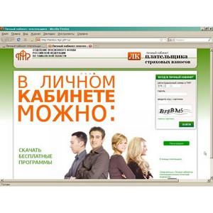В Тамбовской области растет количество плательщиков, подключившихся к сервису «Личный кабинет»