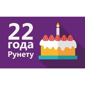 Сегодня российскому Рунету исполняется 22 года