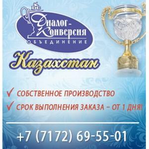 Компания «Диалог-Конверсия Казахстан» официально открылась