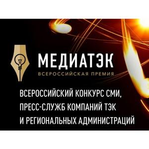 МРСК Центра и Приволжья и МРСК Центра – в числе победителей Всероссийского конкурса «МедиаТЭК-2018»