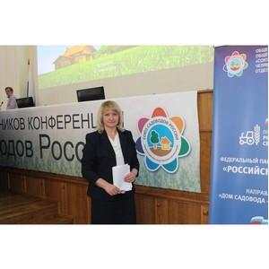 Специалисты Управления Росреестра приняли участие в конференции садоводов
