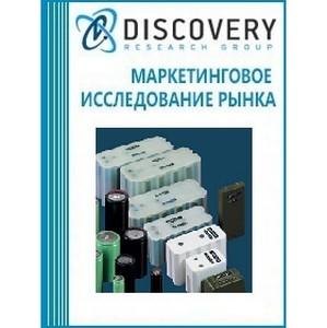Анализ российского рынка никель-кадмиевых аккумуляторов
