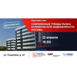 Круглый стол «Современные тренды рынка коммерческой недвижимости Москвы»