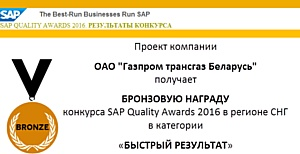 Проект IBA Group и ОАО «Газпром трансгаз Беларусь» — бронзовый призер конкурса SAP Quality Awards