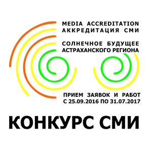 """Премия СМИ """"Солнечное будущее Астраханского региона"""""""