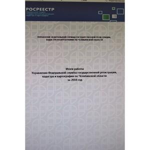 Управлением представлена статистика о недвижимости Южного Урала, «лесной амнистии»