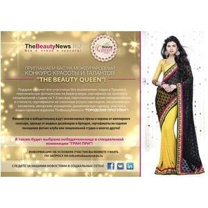 Новый проект от журнала TheBeautyNews — конкурс красоты и талантов «The Beauty Queen»