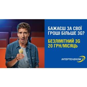 3G — не роскошь или Как использовать 3G на полную