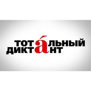 В КФУ стартовали бесплатные подготовительные курсы к «Тотальному диктанту»