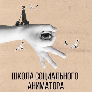 В Москве подготовят 25 социальных аниматоров