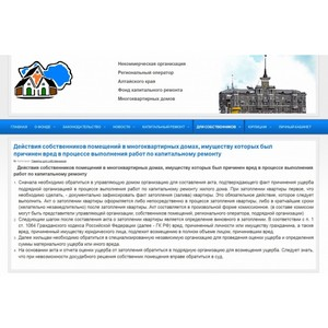 На Алтае реализована инициатива ОНФ об информировании о действиях при ущербе в ходе капремонта
