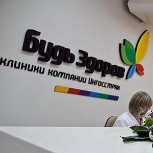 Диагностику здоровья прошли жители Ступина в павильоне клиники «Будь Здоров» на Дне города