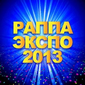 XV Юбилейная Международная выставка «Аттракционы и развлекательное оборудование РАППА ЭКСПО-2013»
