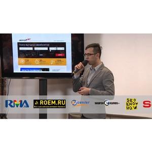 «Экспертное мнение»: дизайн сайта Aero7 отмечен на конференции eTarget