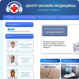 Запущен первый в России центр онлайн медицины
