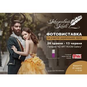 Открытие арт-выставки «Сказочный Киев 2016»
