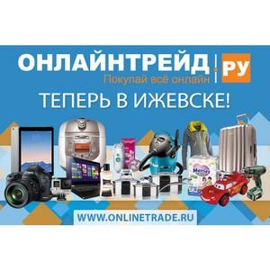 В Ижевске открылся интернет-магазин по продаже техники.