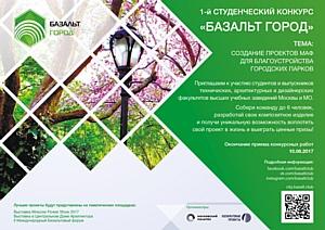I Студенческий конкурс МАФ с использованием базальтокомпозитов «Базальт Город»